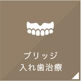 ブリッジ 入れ歯治療