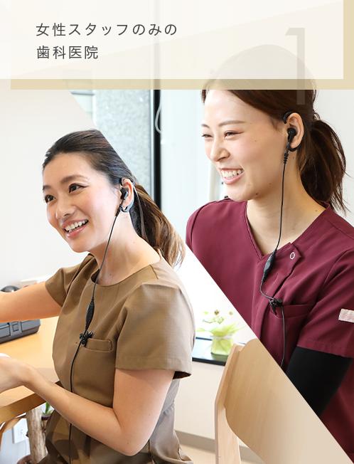 女性スタッフのみの歯科医院